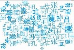 海外华人十大姓氏排名 第一大姓是陈姓