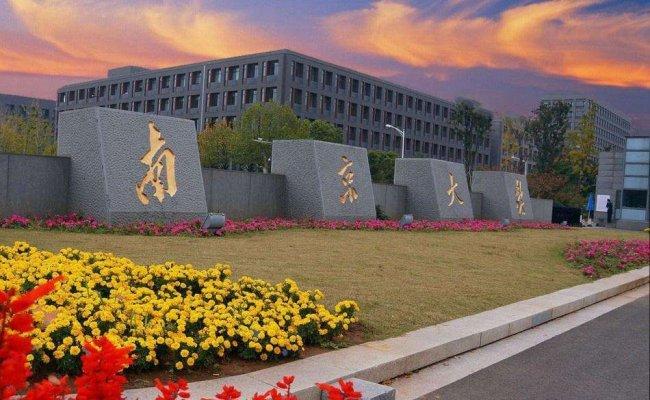 江苏一本大学排名 南京大学排第一位