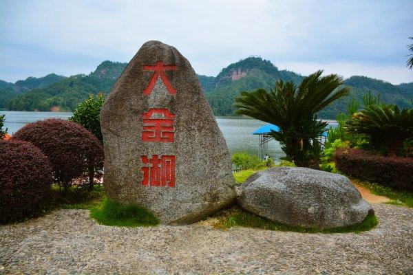 福州周边自驾二日游景点推荐 大金湖居榜单首位