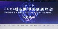 2019福布斯中国最具创新力企业榜 蚂蚁金服上榜