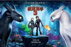 2019好看的动画电影排名前十 驯龙高手3排第一
