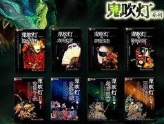 盗墓小说十大排行榜,《鬼吹灯》排在第一位