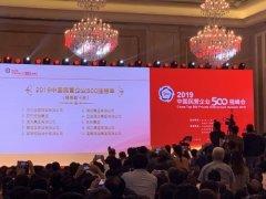 2019中国民营企业500强榜单,华为再次蝉联冠军