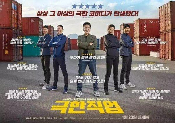 2019票房最高韩国电影排行榜,极限职业夺冠
