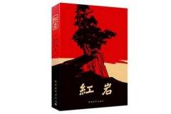 十大红色经典书籍推荐,这些书你都看过吗?