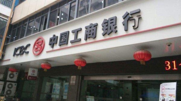 世界最著名的十大银行排名,中国工商银行第一