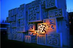 中国怪姓有哪些?中国十大怪姓排名