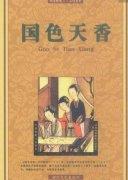 盘点中国古代十大禁书,每本尺度都非常大