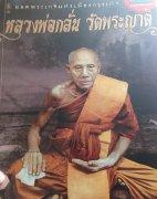 泰国十大著名高僧,泰国十大龙婆排行榜