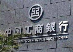 2019年全球银行1000强排名 中国四大行包揽前4