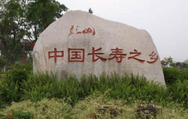 世界第一长寿村在哪里?我国的广西巴马长寿村