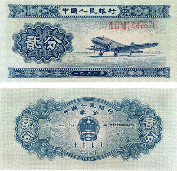 1953年贰分纸币值多少钱,你有收藏吗?