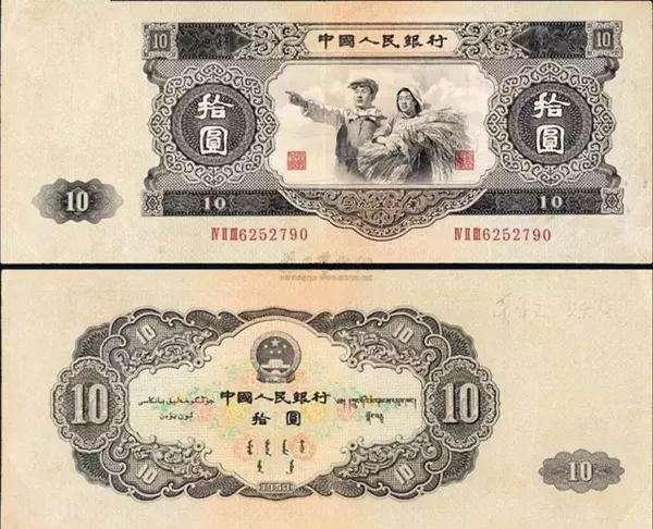 1953年10元人民币市场价多少,你收藏了没?