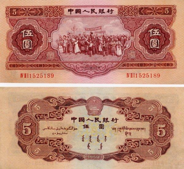 1953年5元人民币值多少钱