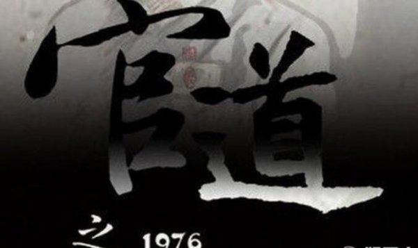 2019十大经典官场小说推荐,值得一看的官场小说