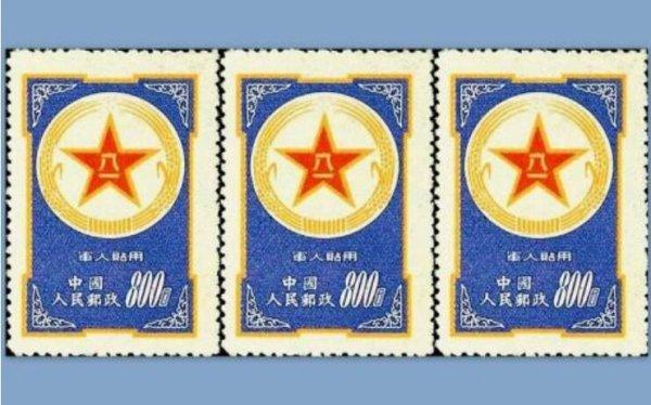新中国十大珍稀邮票,蓝军邮榜上有名