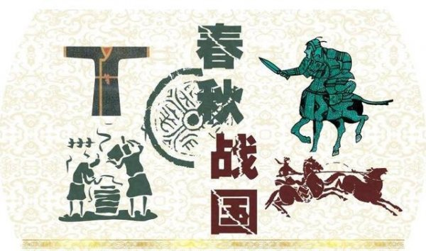 中国历史上最著名的五大乱世,春秋战国排第一