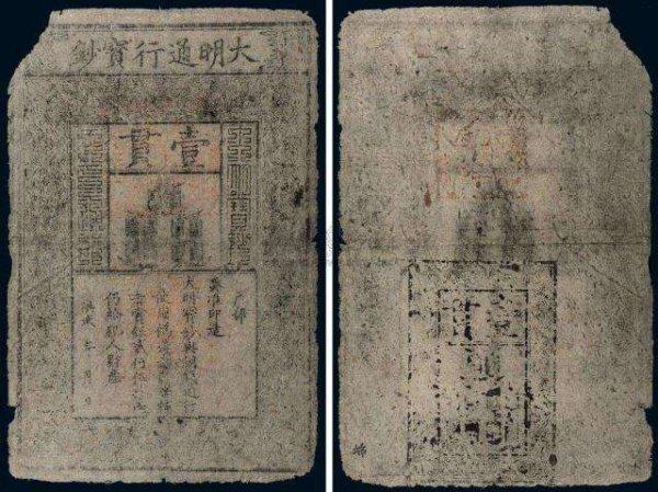中国票幅最大的纸币:大明通行宝钞