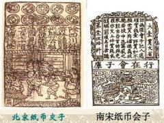 """中国最早的纸币称什么?北宋时期成都的""""交子"""
