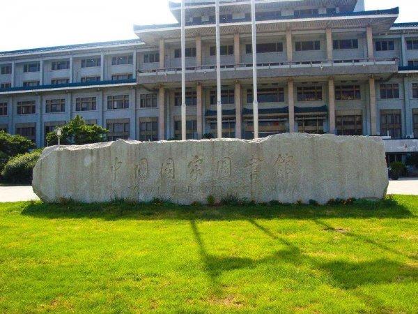 中国十大知名图书馆,中国国家图书馆排第一