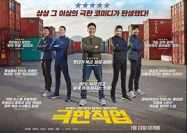2019韩国票房最高的十部电影,第一名是极限职业