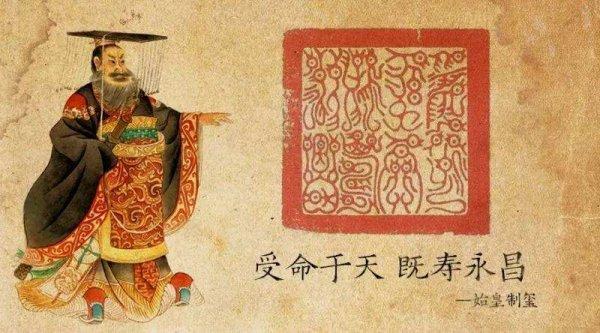 秦始皇传国玉玺下落之谜,可能葬在秦始皇陵