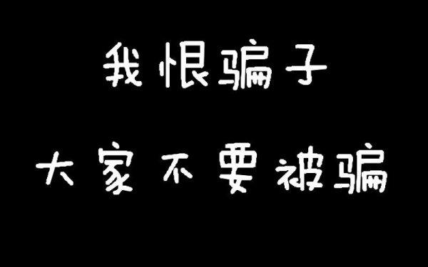 中国最大的十大骗子产业,每年狂骗中国人3000亿