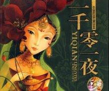世界最经典十大童话故事书,你都看过吗?