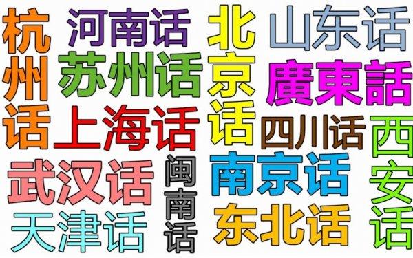 中国最难听懂的方言排名,你的家乡上榜了吗?