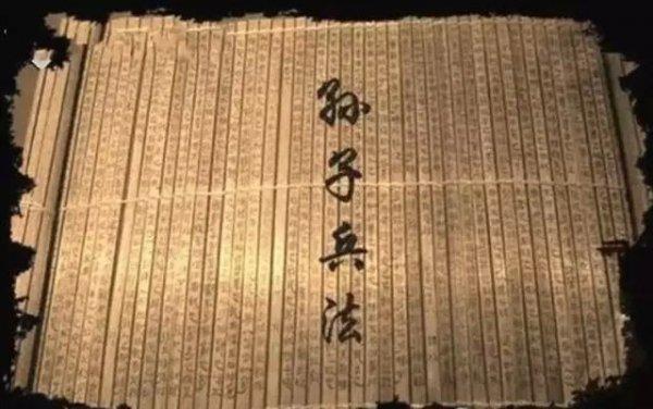 中国古代十大军事著作 孙子兵法被誉为兵学圣典