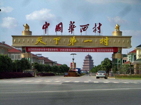 中国最有钱的六个村子,真是富可敌国