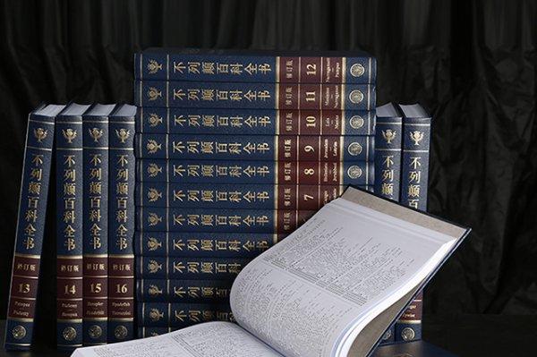 世界上最厚的书——不列颠百科全书