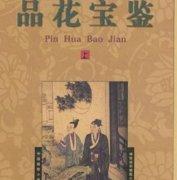 盘点中国古代十大禁书,因尺度大而被禁