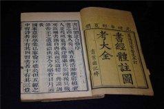 盘点世界最神秘十大奇书,中国5本书上榜