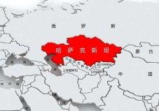 世界上最大的内陆国——哈萨克斯坦