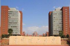 2020中国双非大学排名100强,昆明理工排第1