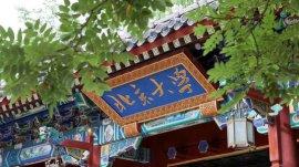校友会2020中国大学排名,北大第一清华第二