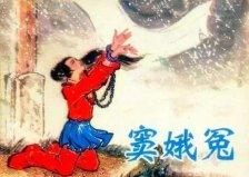 中国古典十大悲剧,你都看过几本呢?