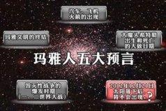 玛雅文明十大预言,其实只有五大预言!