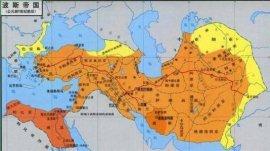 波斯帝国是谁建立的?波斯帝国最后被谁所灭?