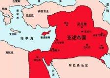 亚述被哪个国家所灭?亚述帝国灭亡的原因