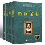 莎士比亚四大悲剧,《哈姆雷特》上榜!
