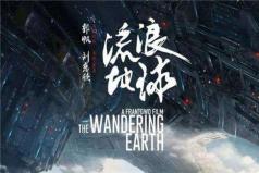 国产的十大科幻片,《流浪地球》电影榜上有名