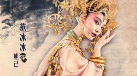 中国历史上的四大妖姬,妲己排名榜首