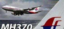 世界上神秘的飞机失踪事件 马航370至今下落不明