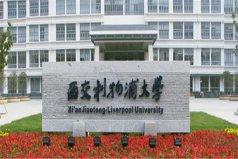 中外合办大学有哪些?十大中外合资大学排名