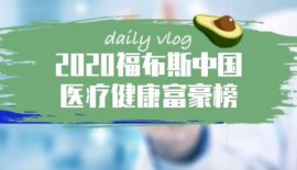2020福布斯中国医疗健康富豪榜,钟慧娟名列榜首