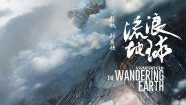 十大国产科幻片排行榜,《流浪地球》排第一