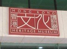 香港10大良心免费景点,香港文化博物馆上榜