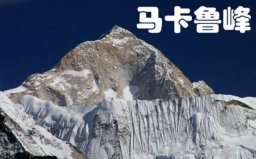 世界第五高峰是什么峰?马卡鲁峰海拔8463米
